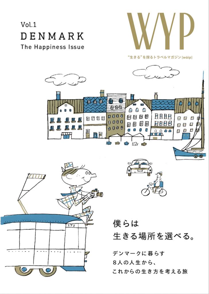 WYP Vol.1 DENMARK 僕らは生きる場所を選べる(表紙)