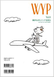 WYPvol.0_top